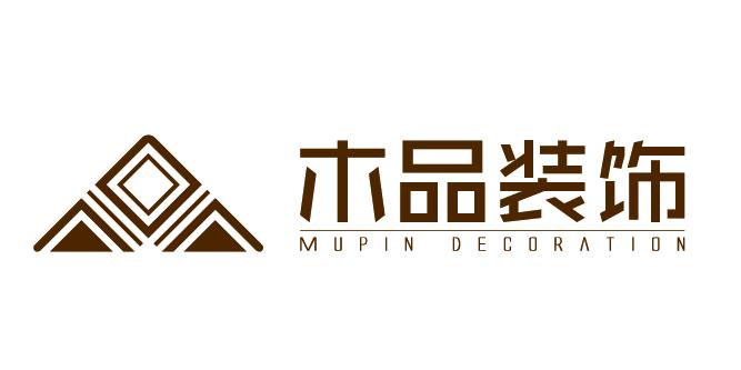 云南木品装饰工程有限公司
