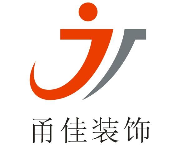 宁波海曙世纪甬佳装饰设计工程有限公司江东分公司