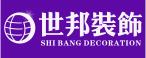 杭州世邦装饰设计工程有限公司