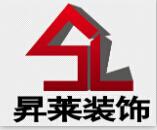 洛阳昇莱装饰工程有限公司