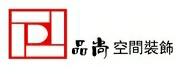 惠州市品尚空间装饰工程有限公司