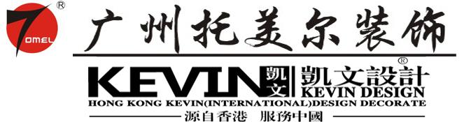 广州托美尔装饰工程有限公司保定分公司