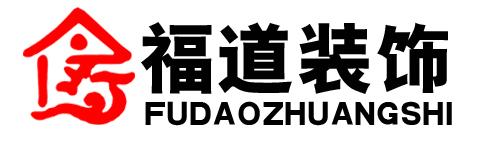 郑州福道装饰设计工程有限公司