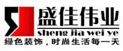 北京盛佳伟业装饰工程有限公司