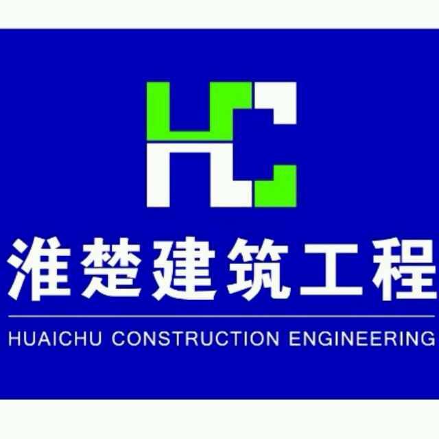 上海淮楚建筑工程有限公司