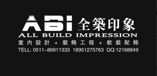 丹阳市全筑印象建筑装饰工程有限公司