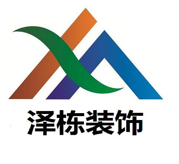 深圳泽栋装饰设计工程有限公司