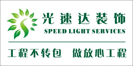 贵州光速达装饰工程有限公司