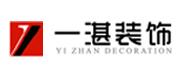 广州市一湛装饰设计工程有限公司
