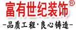 郑州富有世纪装饰