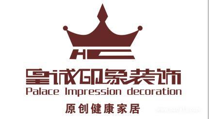 海南皇诚印象装饰工程有限公司