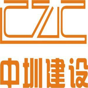 深圳中圳建筑装饰设计工程有限公司