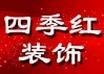 武汉市四季红装饰设计有限公司