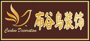 东莞市布谷鸟装饰工程有限公司