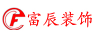 安徽富辰装饰设计工程有限公司