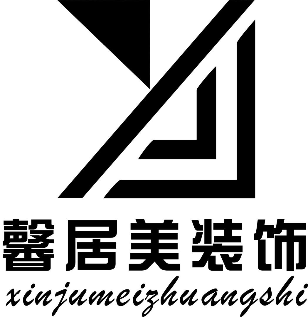 武汉馨居美装饰工程有限公司
