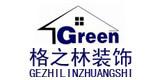 河南省格之林装饰工程有限公司