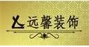 镇江远馨装饰设计有限公司
