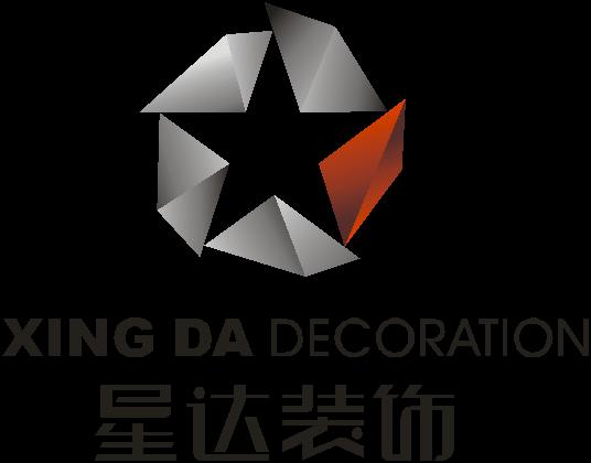 中山市星达装饰设计工程有限公司