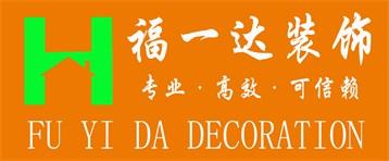 珠海市福一达装饰设计工程有限公司