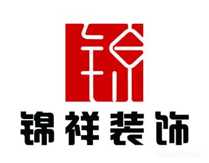 淮安锦祥装饰有限公司