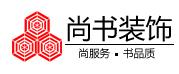 扬州尚书装饰设计工程有限公司