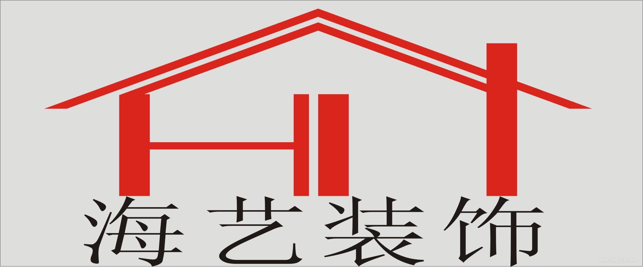 江西海艺装饰设计有限公司