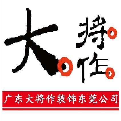 广东大将作装饰有限公司