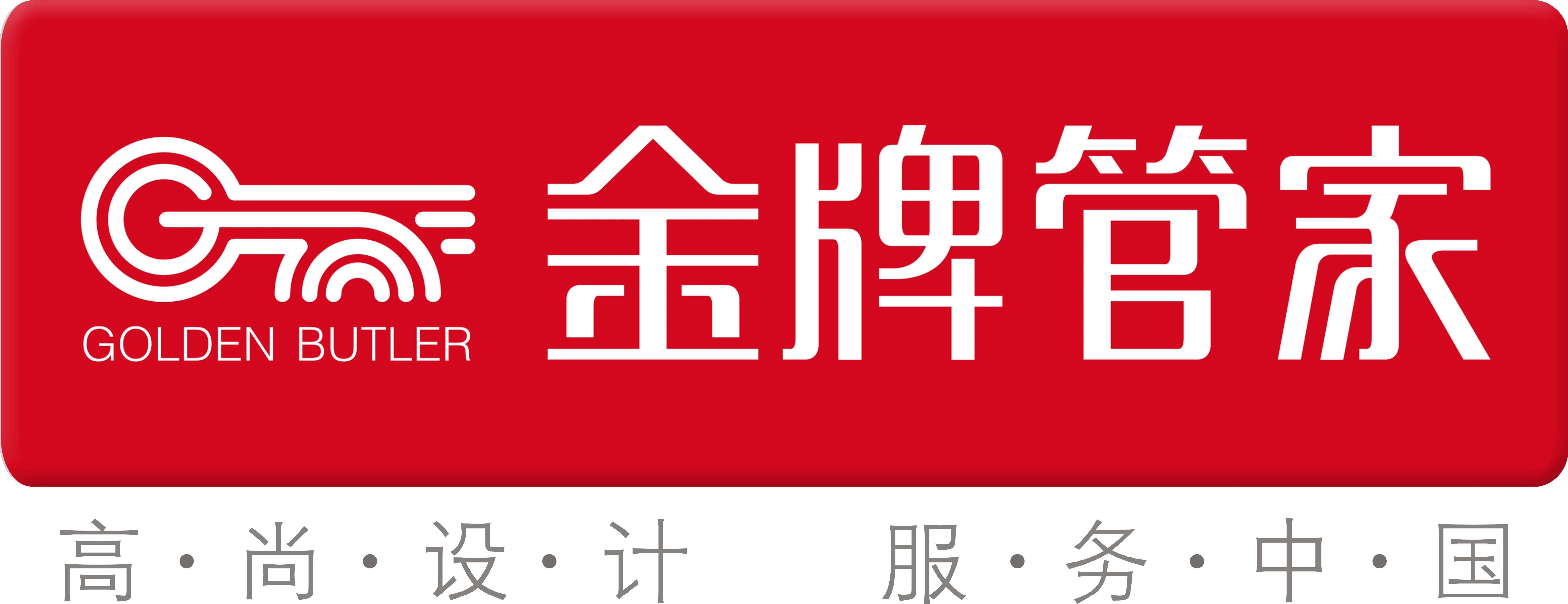 广西金牌管家装饰设计工程有限公司