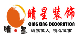 广州市晴星装饰设计工程有限公司