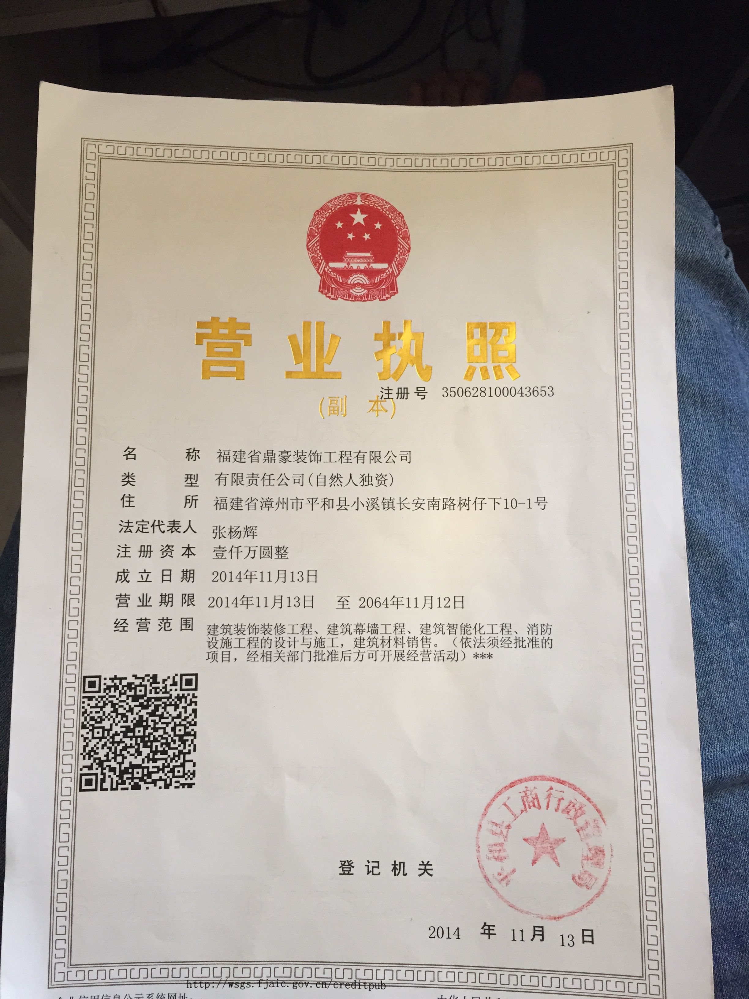 福建省鼎豪装饰工程有限公司