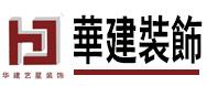 漳州市华建艺星装饰工程设计有限公司