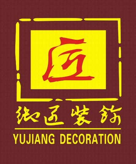 东莞市御匠装饰工程有限公司