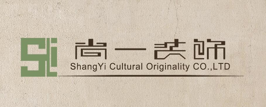 尚一文化创意有限公司
