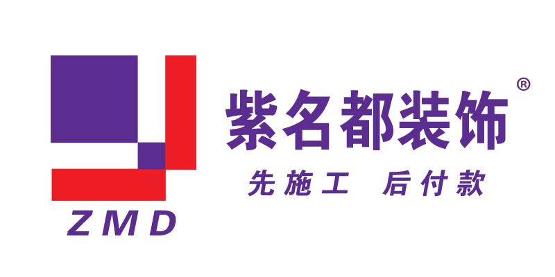 北京紫名都装饰长春分公司