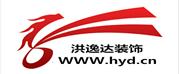 南京市洪逸达装饰工程有限公司