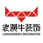 广州老潢牛装饰工程有限公司