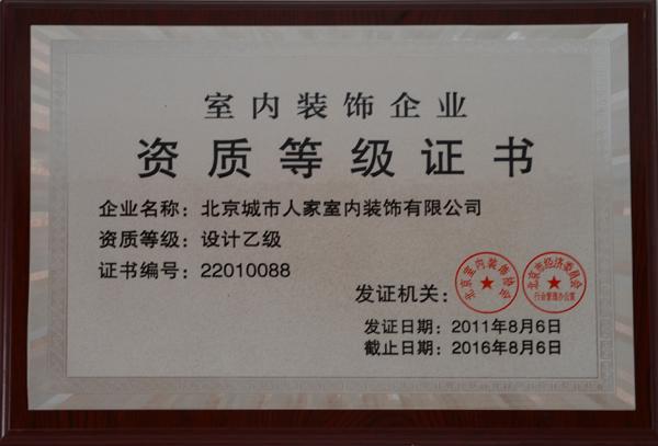 室内装饰企业资质登记证书