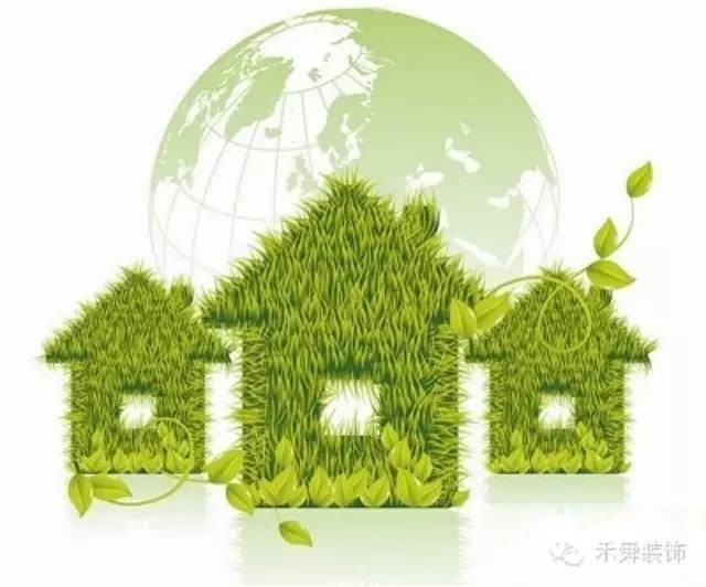 【禾舜装饰】环保家居设计的概念