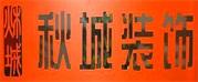 南京秋城装饰工程有限公司