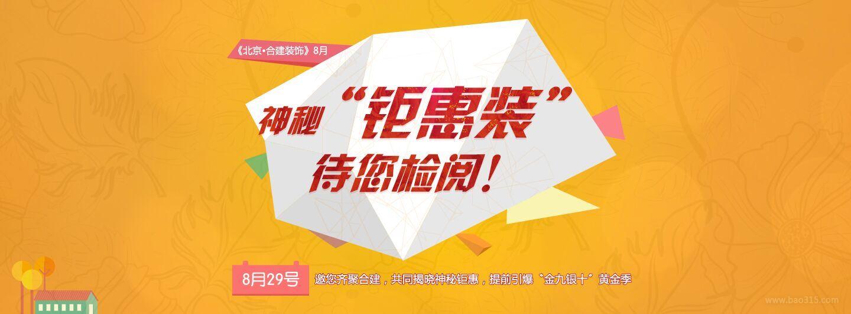 """《北京合建装饰》8月神秘""""钜惠装""""待您检阅"""