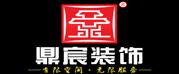 江西鼎宸建筑装饰工程有限公司