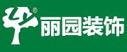 台州市丽园装饰工程有限公司
