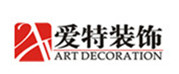 重庆爱特装饰工程设计有限公司