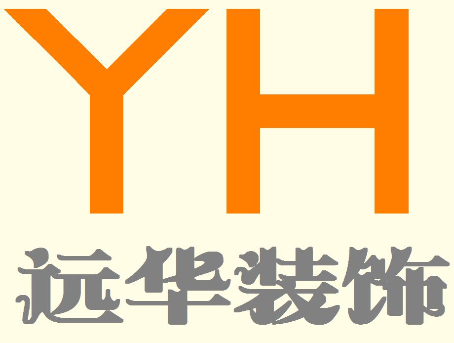 海南远华装饰工程有限公司