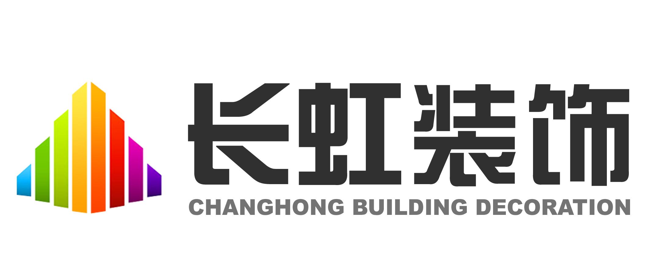 天津长虹建筑装饰工程有限公司