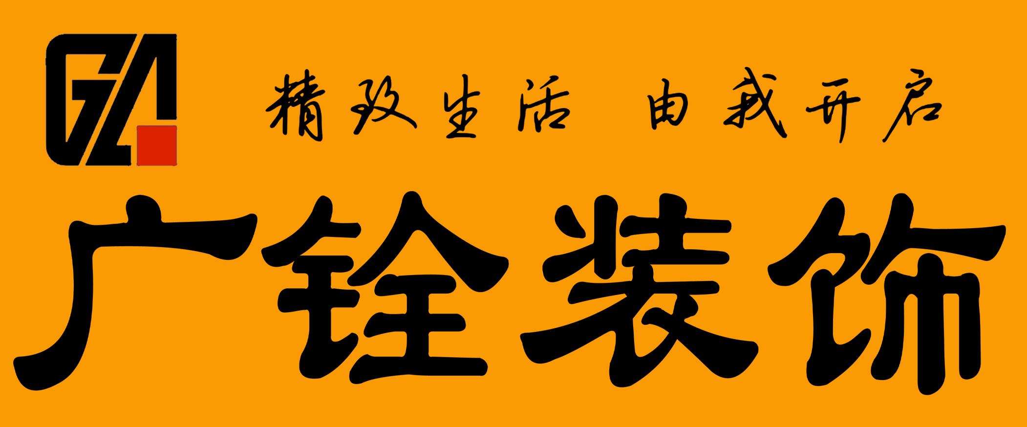 烟台广铨装饰工程有限公司