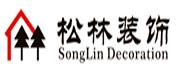 广西松林装饰工程有限责任公司