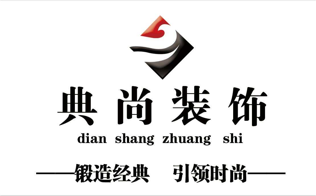 连云港市典尚装饰工程有限公司