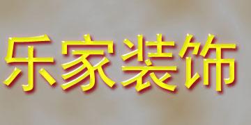 沈阳乐家建筑装饰工程有限公司
